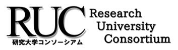 研究大学コンソーシアム